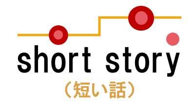 複合語のストレス: short story