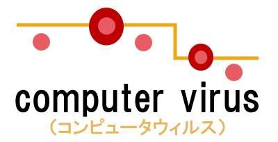 複合語のストレス: computer virus